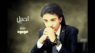 Aseel hazeem - Mawaoud 2017 | اصيل هزيم - موعود