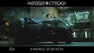 Ночные стражи - В кинотеатрах с 25 августа