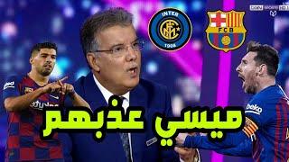 تحليل مباراة برشلونة وانتر ميلان 2-1   ميسي ينتفض ورسمونتادا برشلونة بحق إنترميلان ...