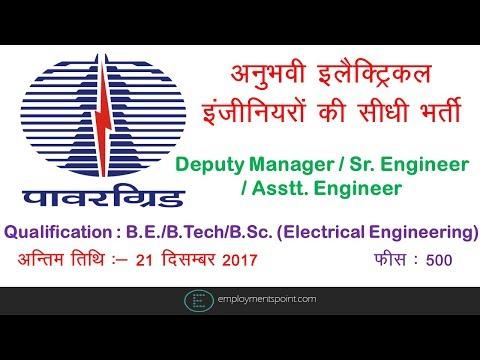 Power Grid Corporation Experienced Engineers Vacancy 2017 | Engineering Jobs
