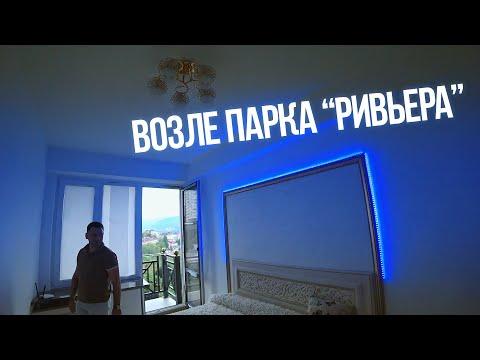 ✅ Квартира в Сочи с ремонтом ВОЗЛЕ РИВЬЕРЫ!