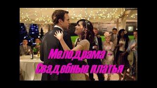 Мелодрама - Свадебные платья. Лучшие Американские Фильмы про любовь, романтическое кино