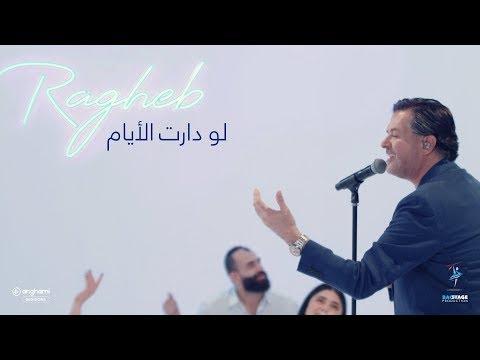 Ragheb Alama - Law Daret El Ayam (remake version) - راغب علامة - لو دارت الأيام