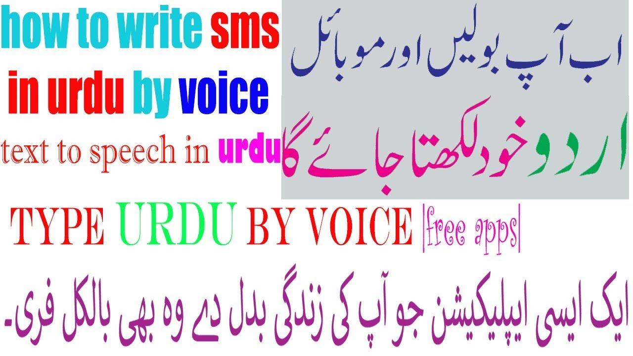 how to write Urdu by voice text to speech in Urdu New trick 2017