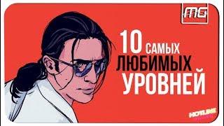 HOTLINE MIAMI - 10 самых ЛЮБИМЫХ уровней!