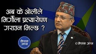 यस्तो रहेछ प्रधानमन्त्रीको स्वास्थ्यको वास्तविकता, अब के हुन्छ ? Dr.Rishi Kumar Kafle | Nepal Aaja