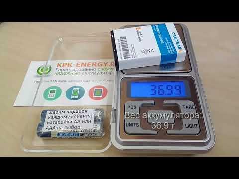 Аккумулятор XP-0001100, BAT-01950-01S для Sonim - 1600 mAh - Craftmann