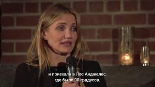 Камерон Диаз о Трансцендентальной Медитации (с русскими субтитрами)