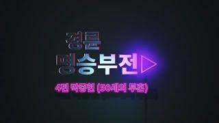 경륜명승부전 4편 -  박종현 (50세의 투혼)