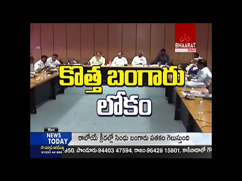 Special Debate on Telangana New Districts Formation || News Track || 22 August 2016 || Bhaarat Today