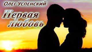 Олег Успенский - Первая любовь