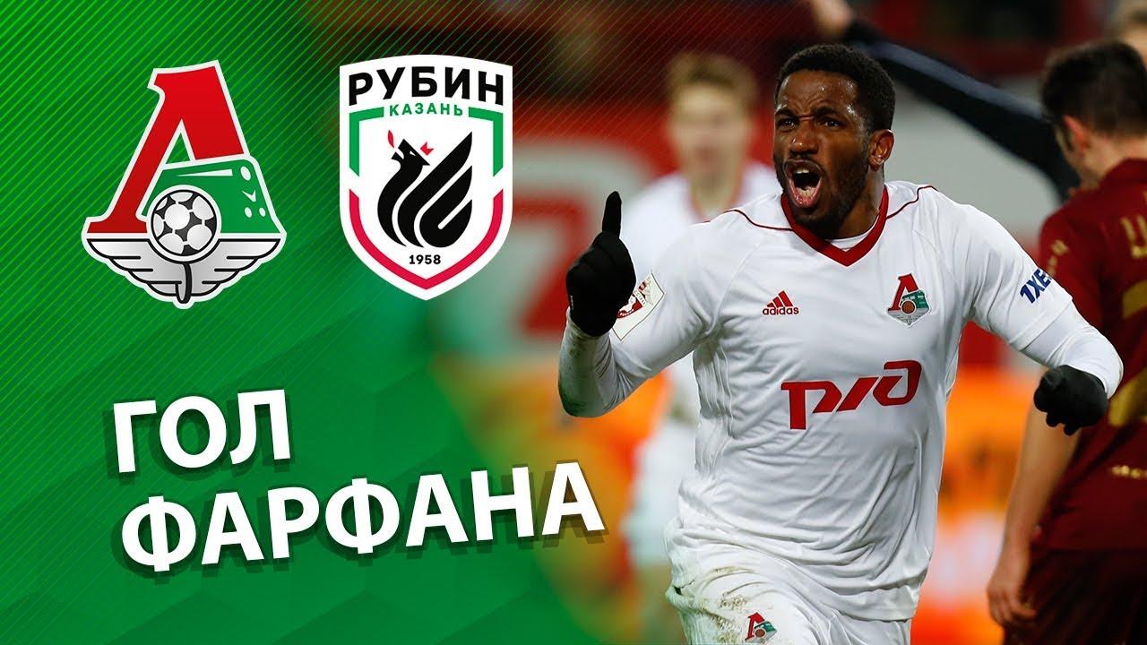 Локомотив - Рубин 1:0 видео
