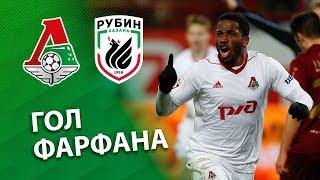 «Локомотив» - «Рубин» - 1:0. Гол Фарфана