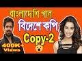 বাংলাদেশি গান বিদেশে কপি, Part-02।। Bangladeshi Gaan Bideshe Copy।। Wiggin Manik