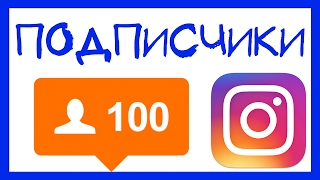 видео Раскрутка инстаграм (instagram) аккаунта