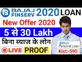 Bajaj finance instent loan 2020 | Online loan without documents | without interest loan | Bajaj loan