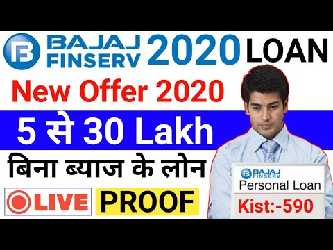Bajaj Finance Instent Loan 2020 Online Loan Without Documents Without Interest Loan Bajaj Loan Youtube