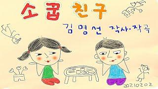 [작곡] 소꿉친구/ 소꿉놀이/ 어릴적/ 자작곡/ 갤노트…