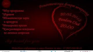 Романтическая флирт-вечеринка в PANDORA CLUB Пенза