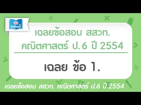 ข้อสอบ สสวท. คณิตศาสตร์ ป.6 ปี 2554 : ข้อ01