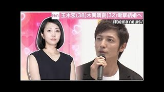 """最後の独身大物俳優""""玉木宏、木南晴夏と電撃結婚か ネット上は「ついに..."""