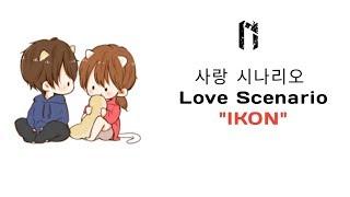 Lirik Lagu 사랑 시나리오 Love Scenario - Ikon