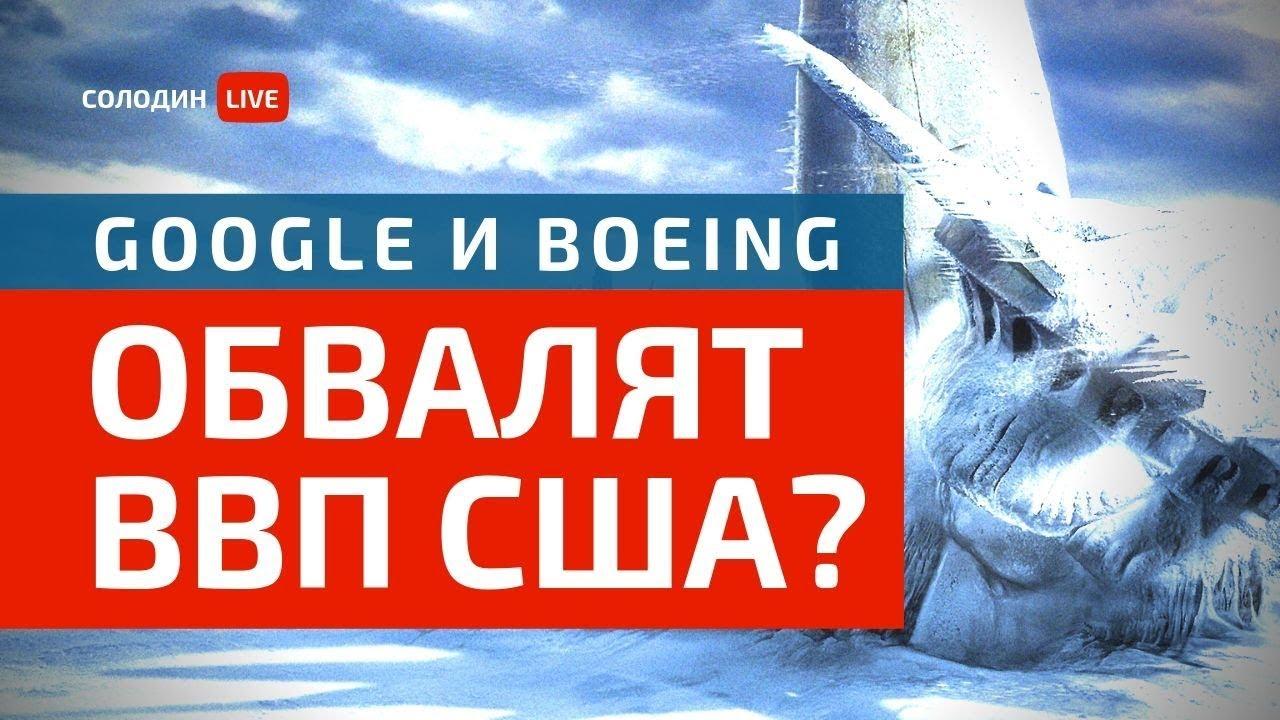 Google и Boeing могут Обвалить Экономику США