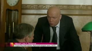На Первом канале — заключительные серии фильма «Шакал»
