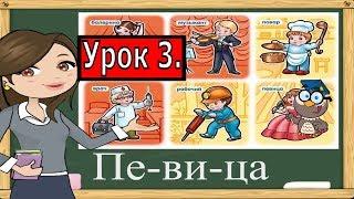 Учимся читать слова по слогам (учим Профессии).Тренажер по чтению для детей.Урок 3.(Обучение чтению)