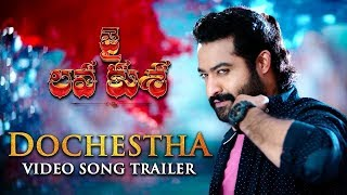 Dochestha Video Song Teaser || Jai Lava Kusa Video Songs || NTR, Devi Sri Prasad || Telugu Songs