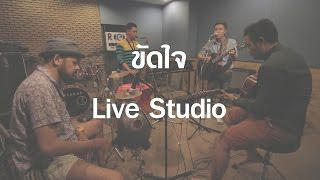 ขัดใจ - COLORPiTCH LIVE ACOUSTIC