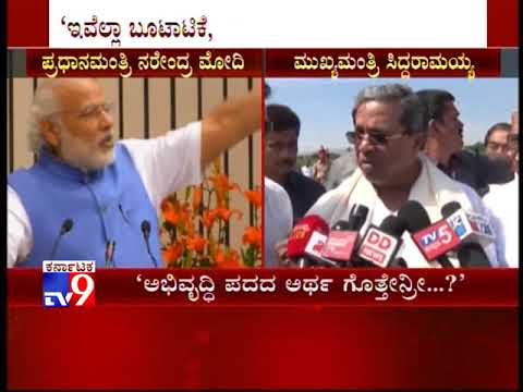 CM Siddaramaiah Lashes Out At Modi's Development