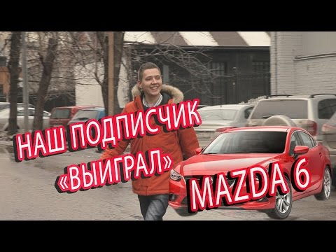 Наш подписчик выиграл MAZDA 6   ИЛЬДАР АВТО-ПОДБОР - Лучшие видео поздравления в ютубе (в высоком качестве)!