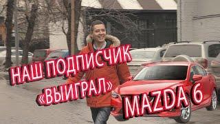 Наш подписчик выиграл MAZDA 6 | ИЛЬДАР АВТО-ПОДБОР