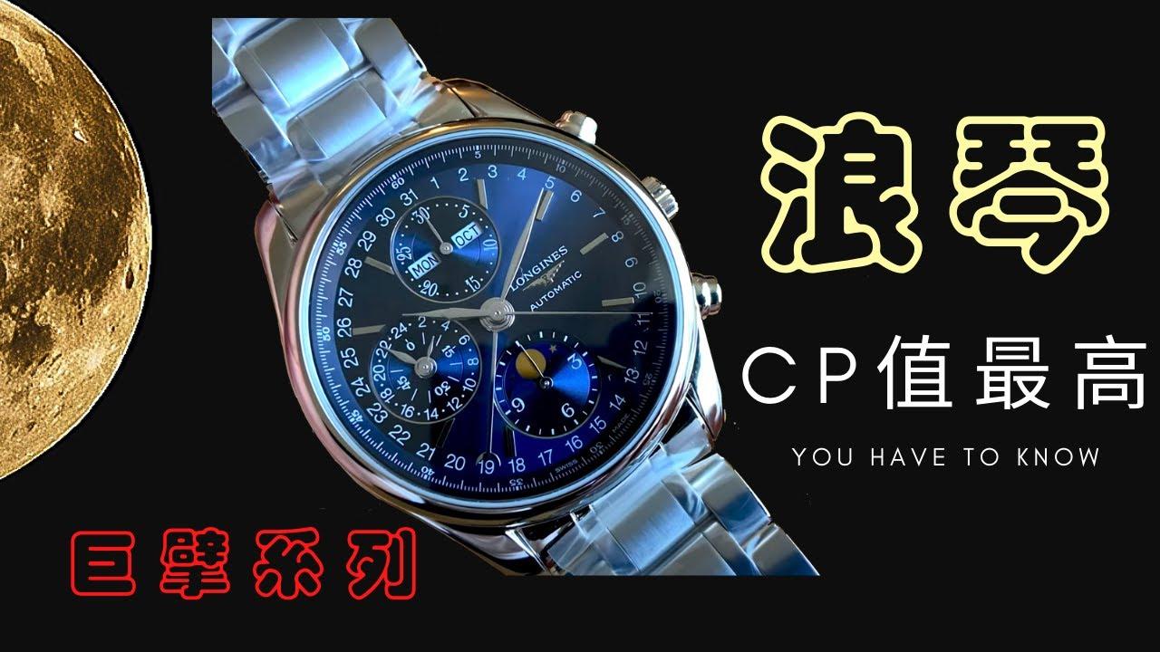 浪琴巨擘|名匠系列 2020開箱新色藍盤計時八針月相全日曆錶|超高CP值 你必須要知道的錶 L26734926【奈森路Nathan】 - YouTube