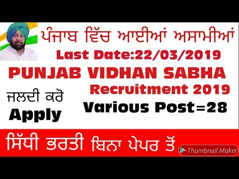 28 POSTS PUNJAB VIDHAN SABHA RECRUITMENT NOTIFICATION || OUT