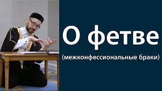 tvumma - О фетве про межрелигиозные браки - HDVIDEO