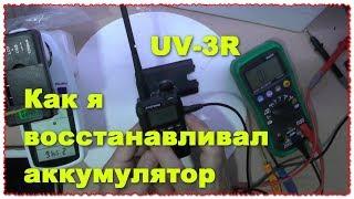 Как я восстанавливал аккумулятор Baofeng UV-3R