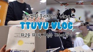 ttuyu vlog:) 종합병원 물리치료사 브이로그/직…