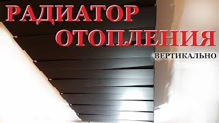 Роял Термо нестандартная установка радиаторов отопления на ЖК Андерсен