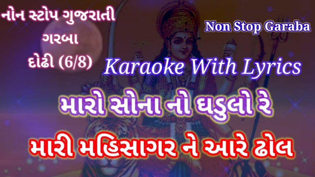 Download Non stop Garaba Karaoke with lyrics ll Maro Sona no Ghadulo ll Mari Mahisagar Ne Aare Dhol Vage Che