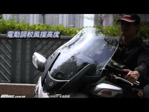 2013 Suzuki AN650 本地試騎