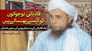 True Story A Qadiani Convert to Islam by Mufti Tariq Masood - قادیانی کا قبول اسلام