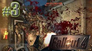Силовая броня и Смертокоготь - Fallout 4 PS4 - 3