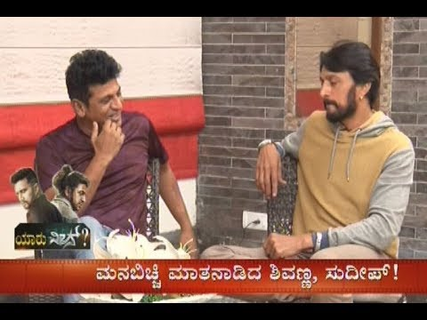#TheVillain: Who is Villain in This Movie..! Shivanna and Sudeep Reveals the Secret