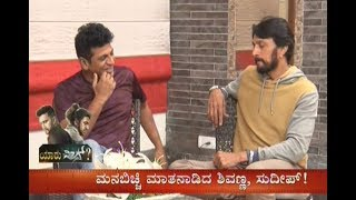 TheVillain Who is Villain in This Movie Shivanna and Sudeep Reveals the Secret
