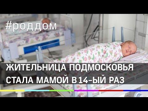 Женщина родила 14-го ребенка в Балашихинском роддоме