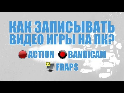 видео: Как записывать видео игры на ПК? action, bandicam и fraps