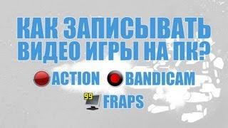 Как записывать видео игры на ПК? Action, Bandicam и Fraps(Пошаговое обучение как записывать видео игры на ПК? В уроке рассмотри три популярные программы по записи..., 2013-07-03T02:00:13.000Z)
