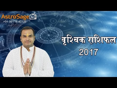 वृश्चिक राशिफल २०१७ : Scorpio Horoscope 2017 in Hindi